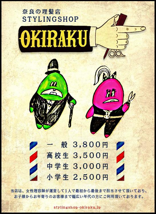 2014.9.29-3OKIRAKU