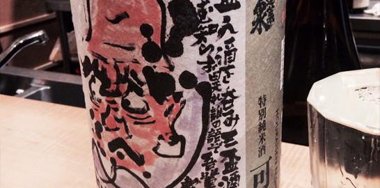 SAKENOTE蓬莱泉#25