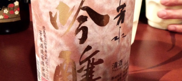 SAKENOTE芳水吟醸#26