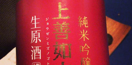#48-2上善SAKENOTE