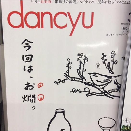 #52danchu
