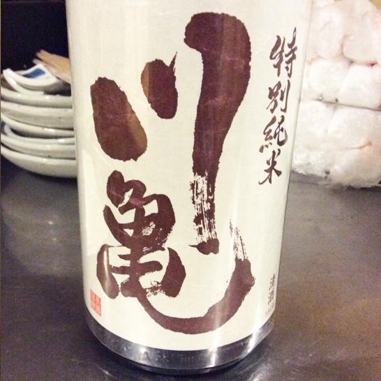 #55川亀sakenote