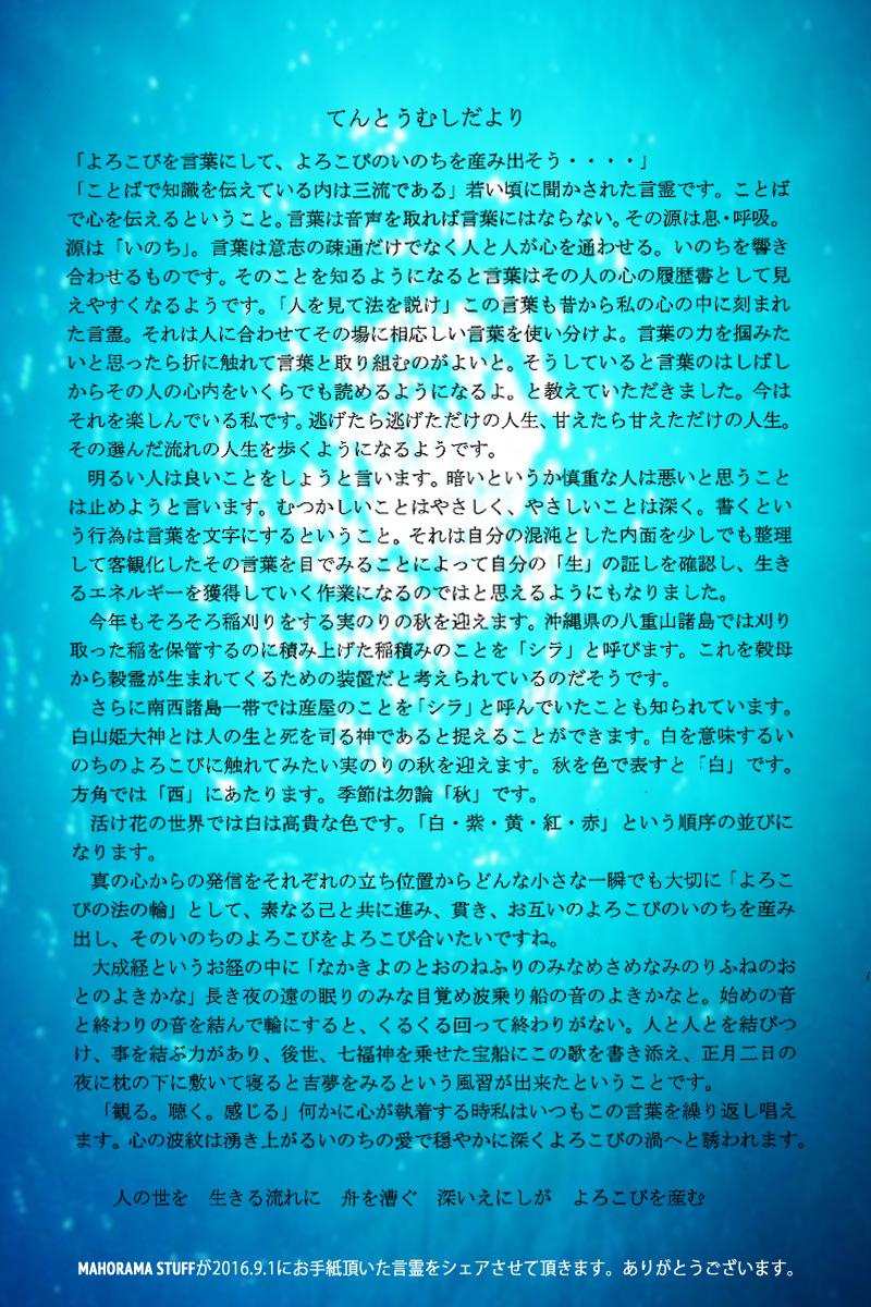 tentoumushi2016-9-1