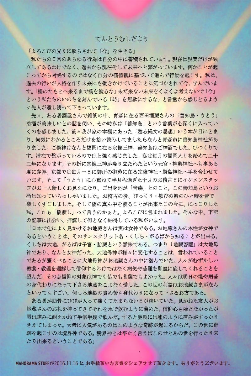 tentoumushi2016-11-16