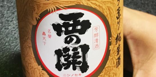 67nishinoseki