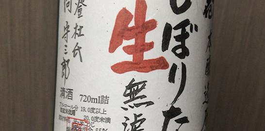 73kawashimashuzou_546x546